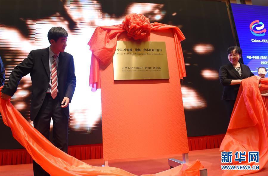 (經濟)(1)中國-中東歐中小企業合作區揭牌