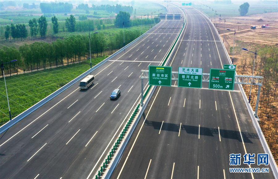 #(經濟)(1)北京大興國際機場北線高速公路河北廊坊段通車
