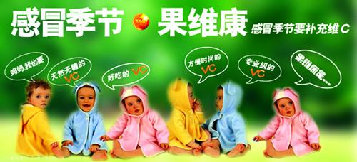 果维康pop图片_为民药房果维康318元团购窝窝团衡水团购网