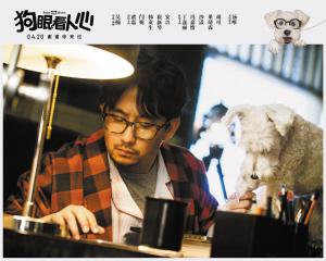 黄磊演新片回忆爱犬乘乘