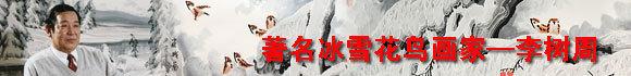 著名冰雪花鳥畫家——李樹周
