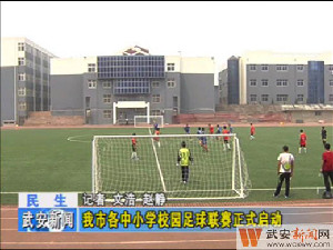 武安市各中小學校園足球聯賽正式啟動