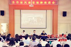 秦皇島市舉行家風建設觀摩推進會 弘揚優秀傳統文化