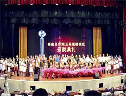 秦皇島市舉行第五屆道德模范頒獎典禮