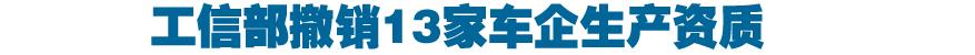 工信部撤銷13家車企生產(chan)資質(zhi)