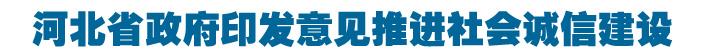 河北省政府印發意見推進社會誠信建設
