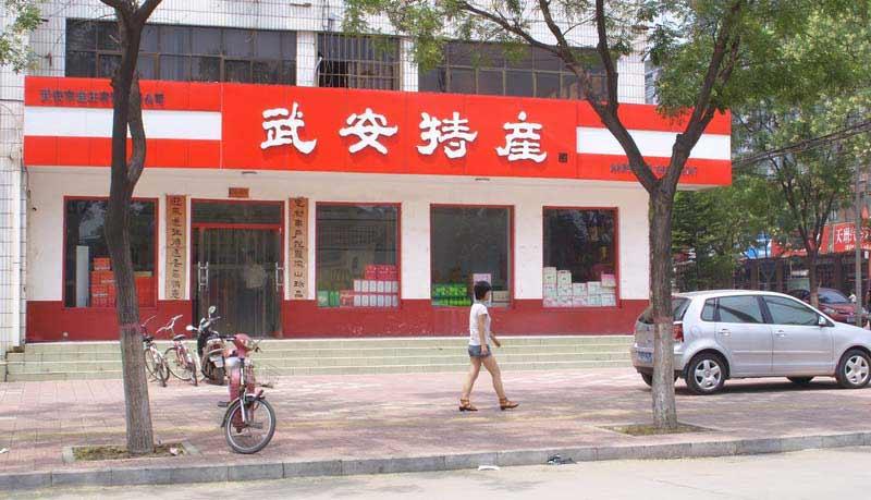 河北省武安市連莊農貿有限公司