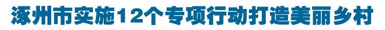 涿州市實施12個專項行動打造美麗鄉村