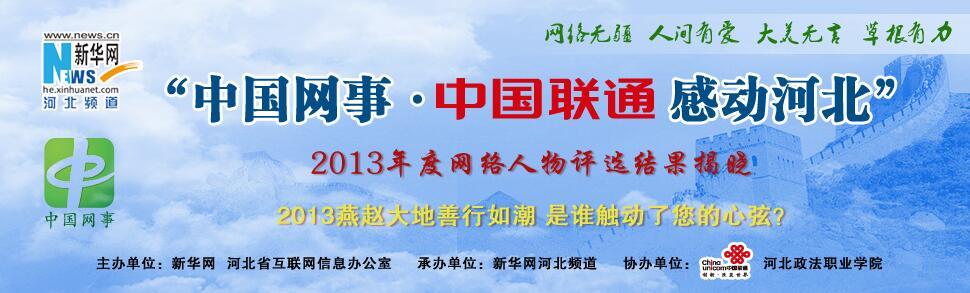 """""""中國網事·感動河北""""2013年度網絡人物頒獎典禮"""