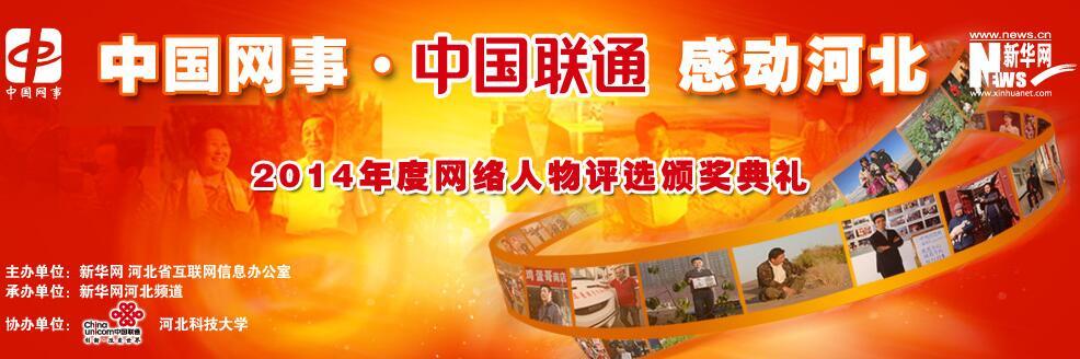 """""""中國網事·感動河北""""2014年度網絡人物頒獎典禮"""