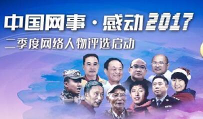 中國網事·感動2017二季度網絡人物評選啟動
