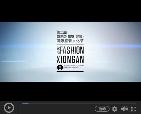 第二届白洋淀(雄安·容城)国际服装文化节宣传片惊艳出炉