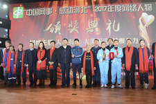 2017年度颁奖典礼