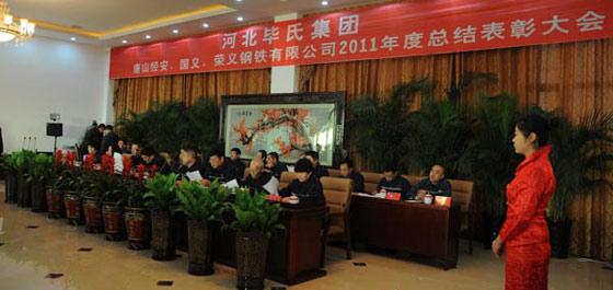河北畢氏集團召開總結表彰大會