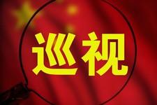 九届河北省委第一轮巡视被巡视党组织整改情况公布