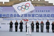 奥林匹克会旗之旅