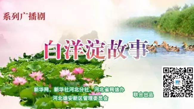系列广播剧《白洋淀故事》56期:三尺冰床稳胜船