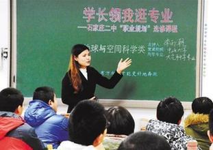生涯规划教育 让学生找到前行航标