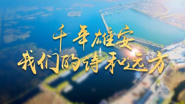 千年雄安:我們的詩和遠方