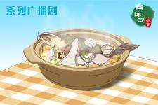 鲶鱼豆腐味悠长