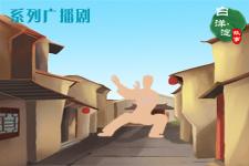 """系列广播剧第70期:它为何成了村里老少的""""必修课""""?"""
