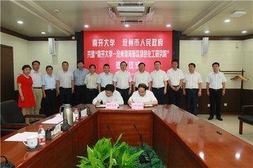 南开大学与沧州共建渤海新区绿色化工研究院
