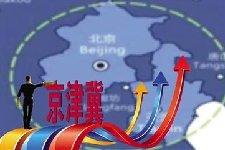 京津冀科技资源创新服务平台建成