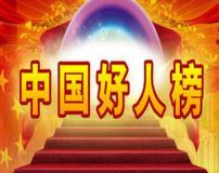 """石家庄市1人荣登6月""""中国好人榜"""""""