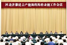 河北省召开推进去产能调结构转动能工作会议