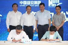 强!新华网与中国雄安集团联手助力雄安新区建设