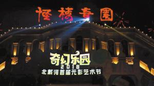2018北戴河光影艺术节开幕迎客
