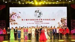 河北两作品入围第十届中国曲艺牡丹奖决赛