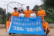 """河北大学""""互联网+""""实践小分队赴保定涞水开展暑期社会实践活动"""