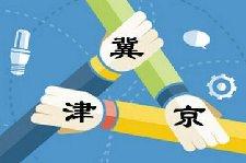 京津冀三地联合发布统一格式合同示范文本