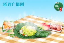 系列广播剧第74期:炎炎夏日,一桌荷花宴有多诱人?
