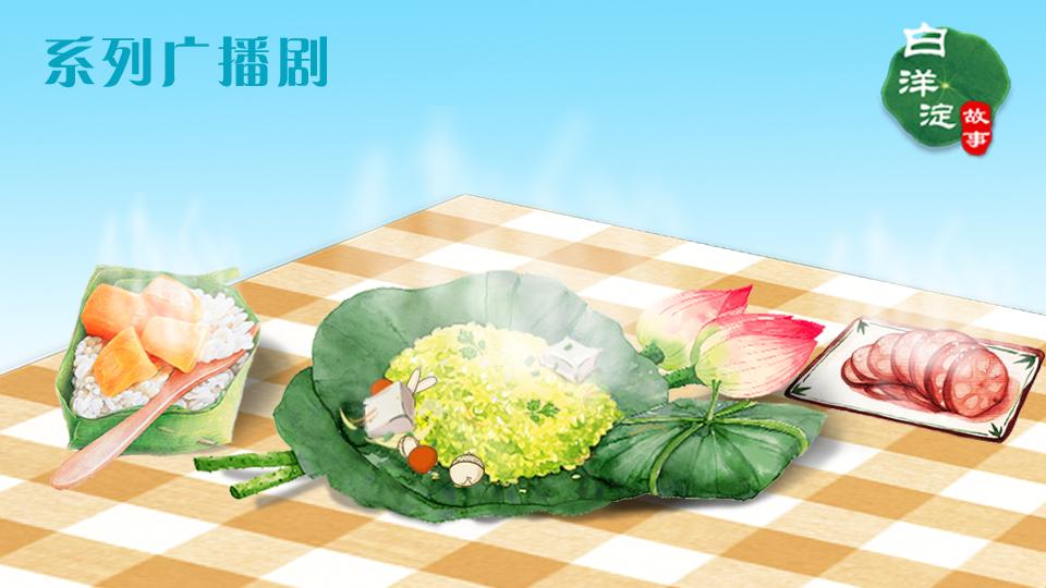 係列廣播劇第74期:炎炎夏日,一桌荷花宴有多誘人?
