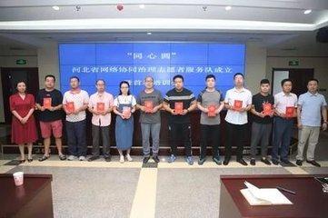 河北省网络社会协同治理志愿者服务队成立