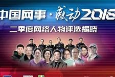 """""""中国网事·感动2018""""二季度网络人物群像扫描"""