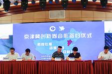 京津冀科技创新券实现互认互通