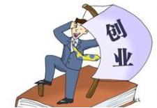 上半年河北省創業擔保貸款扶持6670人自主創業