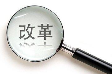 """邢台市开展五类试点深化""""放管服""""改革"""