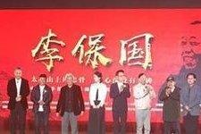 电影《李保国》昨日在河北省各大影院上映
