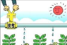 河北省发布扶贫项目资金绩效管理实施办法