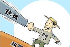 河北省开展七项重点工作推动孝心养老扶贫