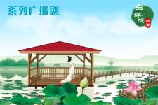 系列广播剧第75期:元妃荷园,白洋淀里的浪漫与深情