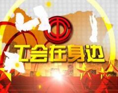 河北:工会要成立工会劳动法律监督委员会