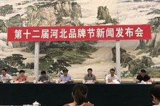 第十二届河北品牌节9月4日在石家庄市举办
