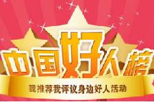 7月中国好人榜发布 河北省4人入选