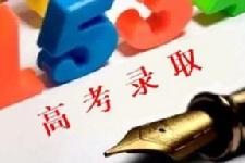 【高招】河北省24万多考生被本科院校录取