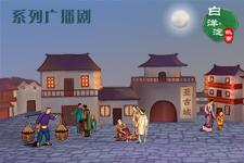 系列广播剧第77期:亚古城!雄县最古老的一个村庄!